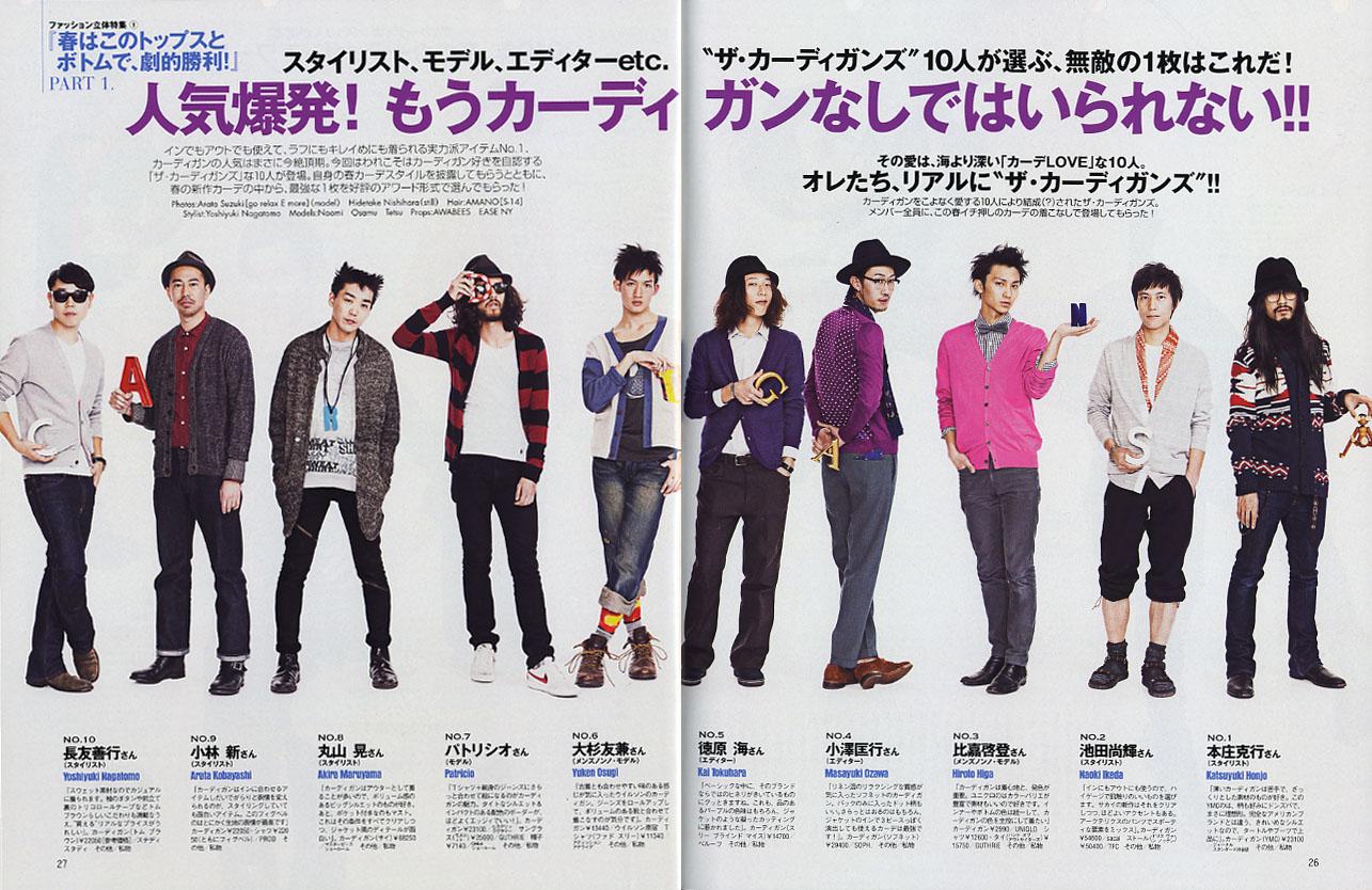 ファッション雑誌 メンズ 20代後半