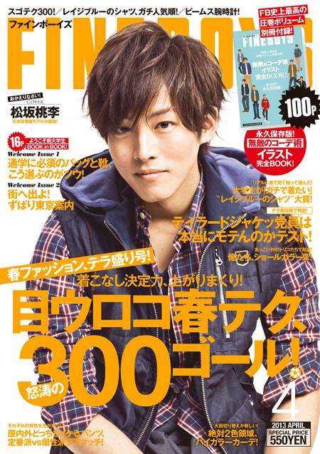 mens-fashion-magazine-recommend-7-7