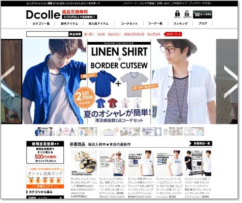 mens-fashion-netshop-recommend-site-16-9