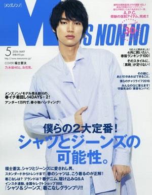 2016-5-mens-kireimefasion-022