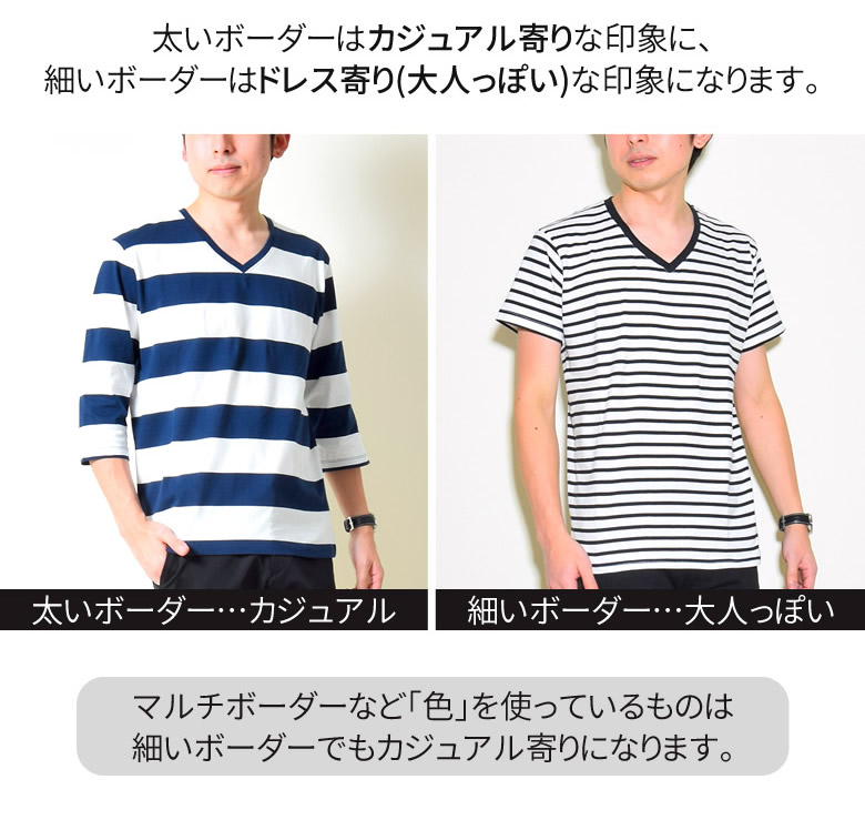 fashionable-mens-border-coordinate-recommend-10-2