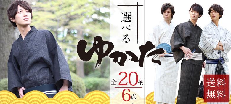 mens- yukata-knowledge-fashionable-manual-24