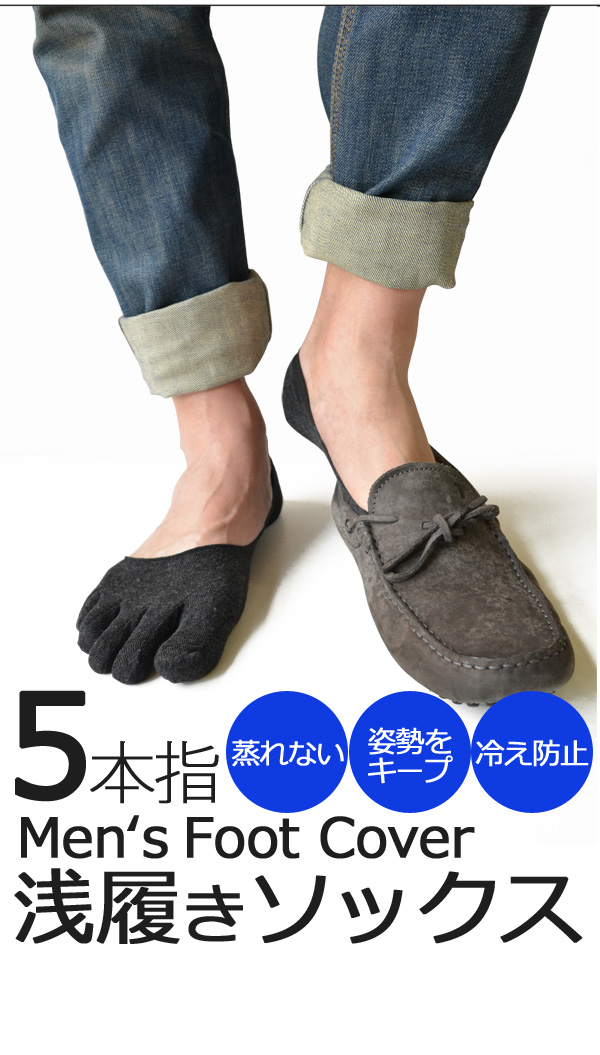 mens-summer-socks-point-3-5