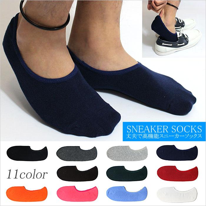 mens-summer-socks-point-3-6