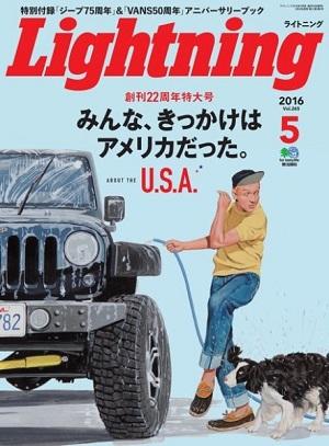 ライトニング