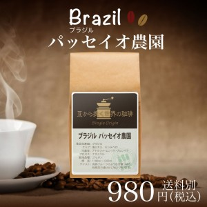 201609_coffee_bean_Recommended_severe_selection_017