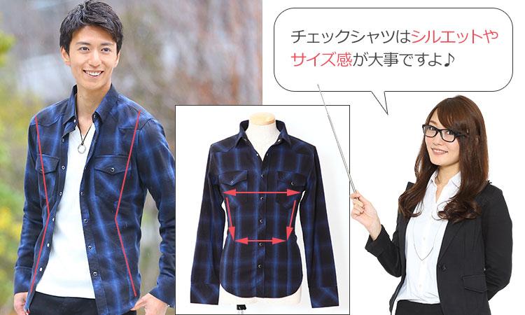 mens-autumn-check-shirts-coordinate10-2