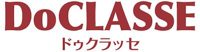 DoCLASSE ロゴ
