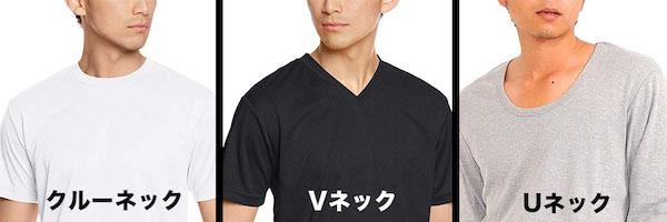 Tシャツのネックラインの種類