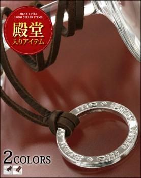 キーリングデザインネックレス