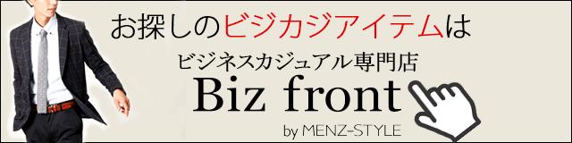 ビズフロント ロゴ