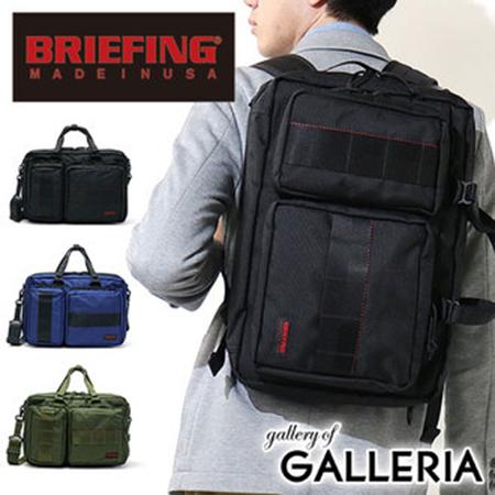 BRIEFING/3WAYブリーフケース