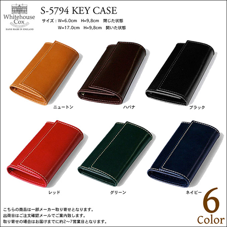 S5794 KEY CASE BRIDLE