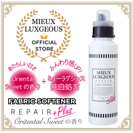MIEUX LUXGEOUS柔軟剤