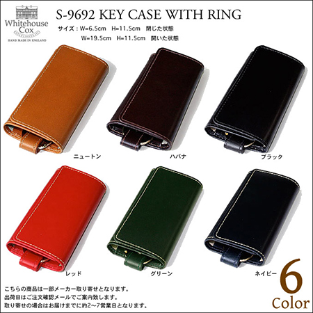 S9692 KEY CASE WITH RING