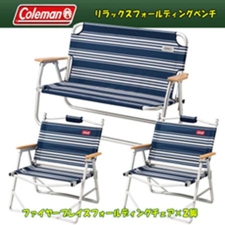 コールマン/リラックスフォールディングベンチ