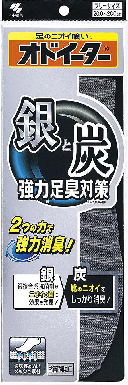 オドイーター 銀と炭の中敷・消臭インソール