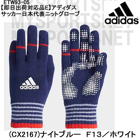 サッカー日本代表ニットグローブ