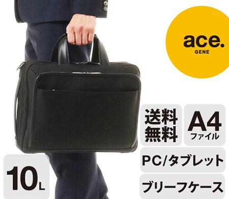 ACE/ブリーフケース
