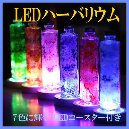 LEDコースター付き プリザーブドフラワー