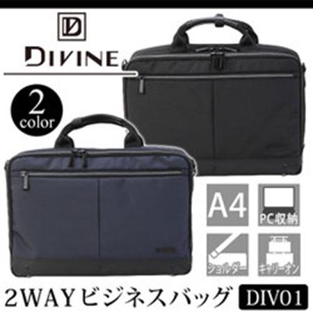 DIVINE/ブリーフケース