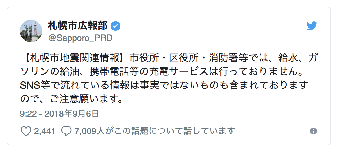 札幌広報部ツイッター