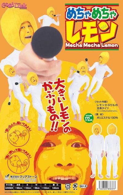 レモン マスク