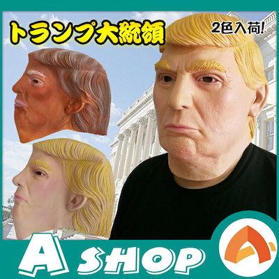 トランプ大統領 マスク