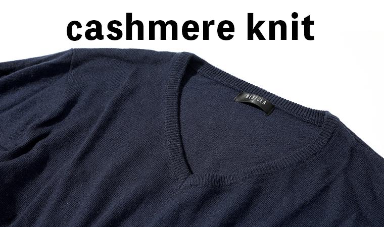 カシミアニット