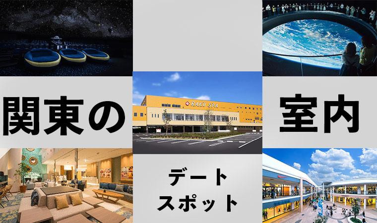 関東 デートスポット