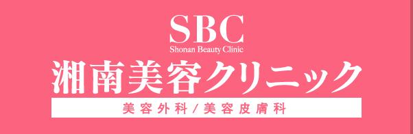 湘南美容外科クリニック横浜東口院