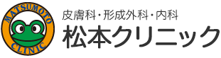 松本クリニック
