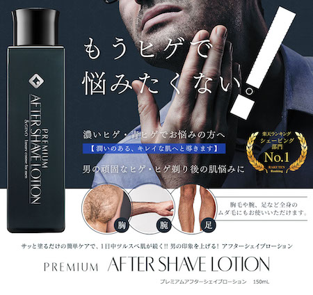 AFTER SHAVE LOATION