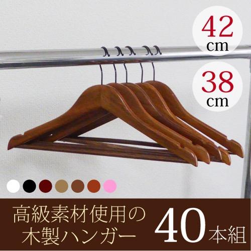 高級木製ハンガー バー付き 40本セット