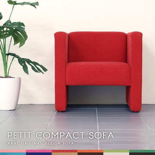 PETIT COMPACT SOFA