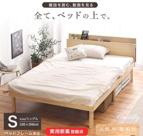 cuenca 木製シングルベッドフレーム