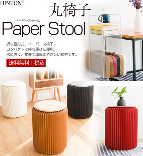 Hint paper stool