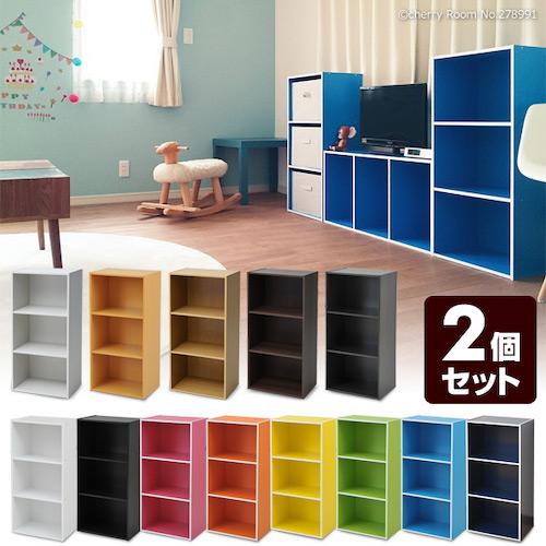 カラーボックス3段 2個セット /山善 YAMAZEN