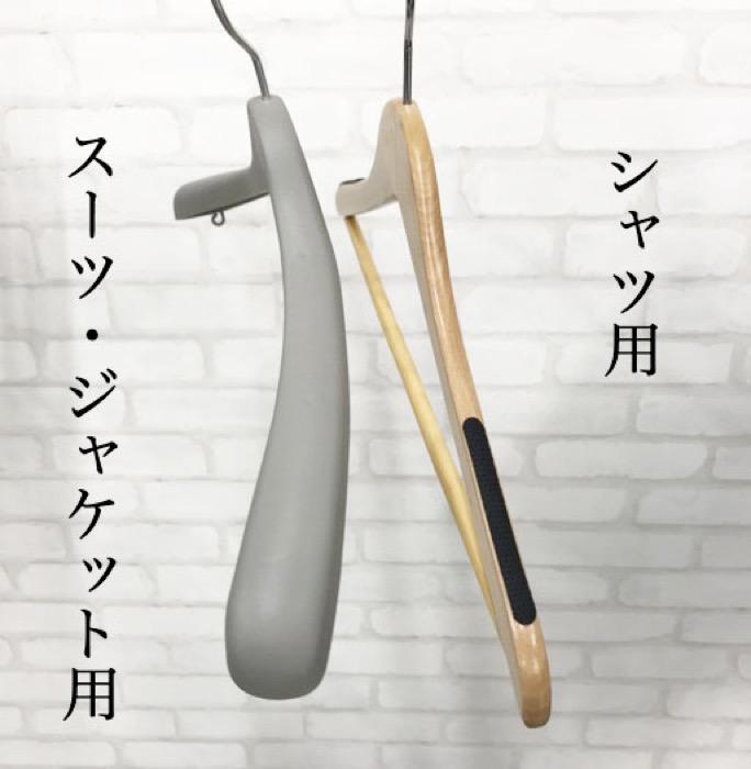 スーツ・ジャケット用ハンガー