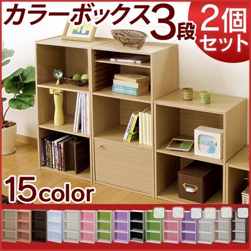 カラーボックス 3段2個セット/アイリスオーヤマ