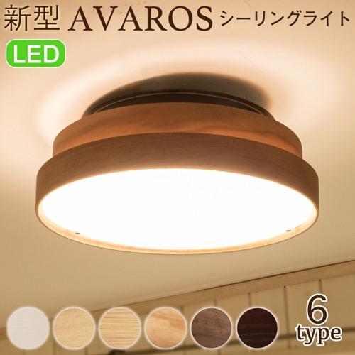 Avaros LEDシーリングライト