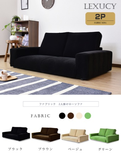 lexucy LOW SOFA