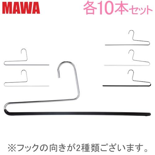 Mawa パンツハンガー35cm 各10本セット