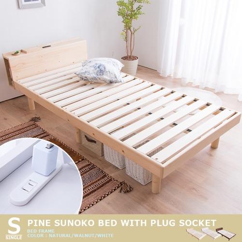 ブックシェルフ棚・コンセント付き 天然木フレームすのこベッド