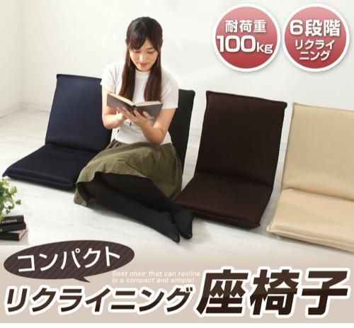 リクライニング座椅子 コモド