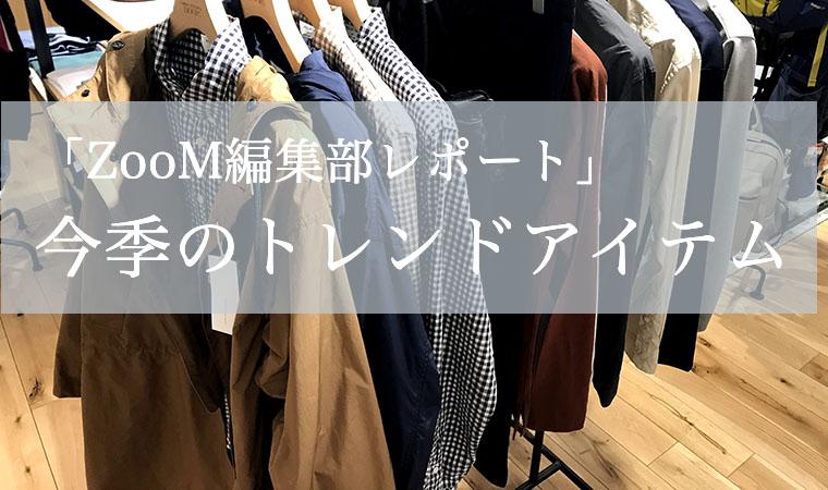 zoom編集部レポート