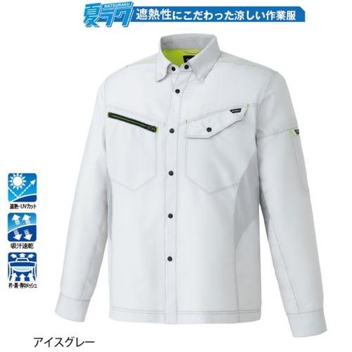 遮熱ダブルメッシュ長袖シャツ