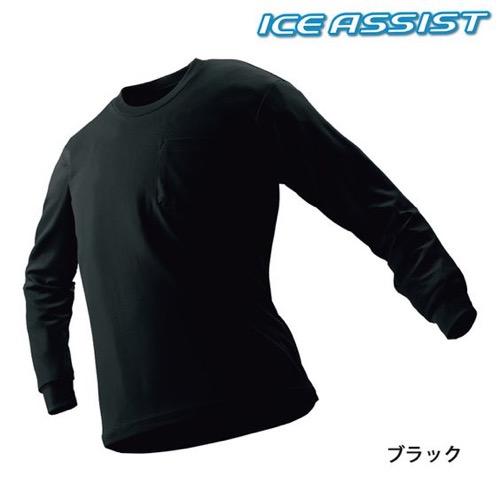 放熱冷感ポケット付き長袖Tシャツ