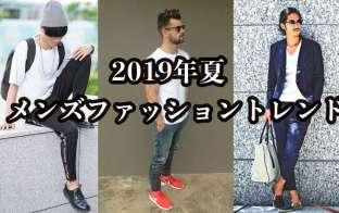2019年夏 メンズファッション
