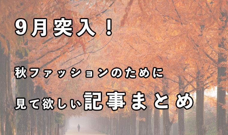 9月突入!秋ファッションのために見て欲しい記事まとめ